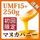 【初回限定お試し価格】 マヌカハニー UMF 15+ 250g (MGO 514〜828相当) 【おひとり様一回限り最大4ビンまで】 非加熱…