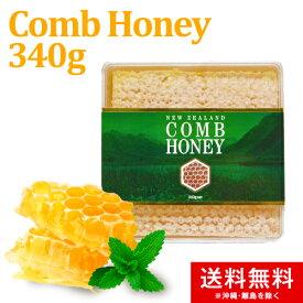 【5日限定!エントリーで店内全品p最大12倍】 コムハニー 天然 巣蜜 340g ミツバチの巣 をそのまま取り出した特別な はちみつ外はサクッと中はジューシー。抗生物質 をみつばちに与えないオーガニック養蜂 はちみつ ハチミツ 蜂蜜