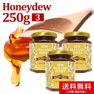ハニーデュー 250g【3個セット】 非加熱 100%純粋 生はちみつ ニュージーランド 天然 純粋 はちみつ ハチミツ 蜂蜜