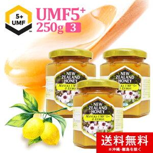 マヌカハニー UMF5+ (MGO83〜146相当) & レモン (ニュージーランド産) 250g (3個セット) マヌカハニー と レモンの レモンハニー はちみつ ハチミツ 蜂蜜