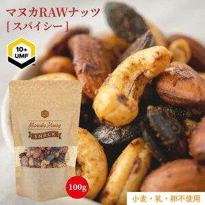 グルテンフリー マヌカ RAW ナッツ [ スパイシー ] (100g) 小麦 乳 卵 フリー 7大アレルゲン 砂糖 不使用 ローフード マヌカハニー