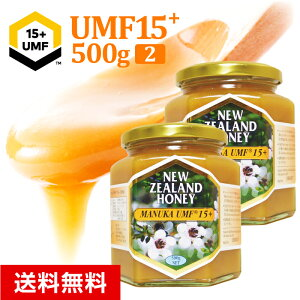 マヌカハニー UMF15+ 500g 【2個セット】 (MGO514〜633相当) はちみつ 非加熱 100%純粋 生マヌカ ハニーマザー オーガニック manuka マヌカはちみつ 生はちみつ ハチミツ 蜂蜜