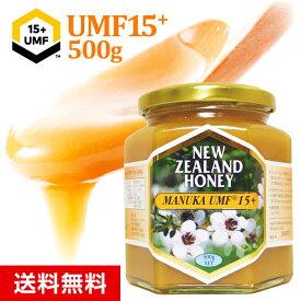 マヌカハニー UMF15+ 500g (MGO514〜633相当) はちみつ 非加熱 100%純粋 生マヌカ ハニーマザー オーガニック manuka マヌカはちみつ 生はちみつ ハチミツ 蜂蜜