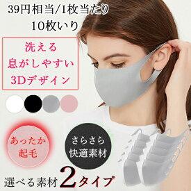【10枚セット】在庫あり 冷感 マスク 立体 布マスク 夏用 夏 洗える 接触冷感マスク 繰り返し使える 伸縮性 ブラック ホワイト グレー ピンク