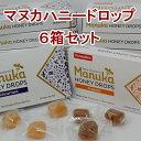 マヌカハニードロップ 6箱セット/着色料、人工甘味料不使用!! (2種類 プロポリス 入り、ブラックカラント 入り)、さらに ユーカリ エ…