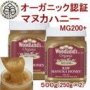 オーガニック認証 マヌカハニー MG200+/ 500g(250g×2個セット)北島コロマンデル産 非加熱 生ハチミツ /11,232円が9,900円【お買い得】