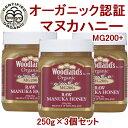 オーガニック認定マヌカハニー MG200+/250g/3個セット 熱を加えない天然の濃厚なハチミツ16,848円が14,320円【お買い得】
