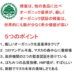 マヌカハチミツ500gMGO400買い得!!