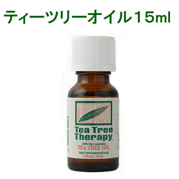 ティーツリーオイル 15ml(エッセンシャルオイル/精油)正規輸入