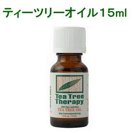 ティーツリーオイル 15ml(エッセンシャルオイル/精油)正規輸入/