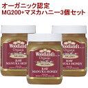 オーガニック マヌカハニー MG200+/250g/3個セット 熱を加えない天然の濃厚なハチミツ16,848円が14,320円【お買い得】