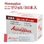 Honeyplus「ここでジョミ」30本入