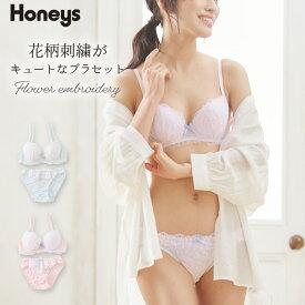 下着 ブラセット ソフトワイヤー パステルカラー チュール 刺繍 花柄 かわいい レディース Honeys ハニーズ ぼかし刺繍ブラセット