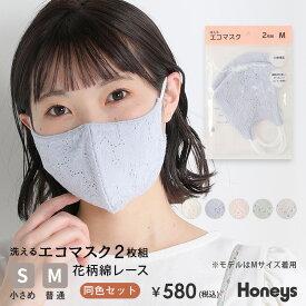 マスク 布製 綿 オーガニックコットン 抗菌 洗える おしゃれ レース セット Honeys ハニーズ 洗えるエコマスク2枚組(花柄綿レース・同色セット)