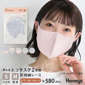マスク 布製 綿 オーガニックコットン 抗菌 洗える おしゃれ レース セット Honeys ハニーズ 洗えるエコマスク2枚組(花柄綿レース・カラーMIXセット)