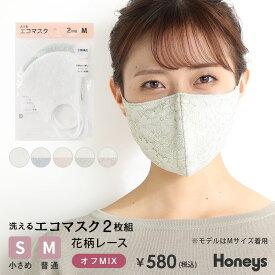 マスク 布製 綿 オーガニックコットン 抗菌 洗える おしゃれ レース セット Honeys ハニーズ 洗えるエコマスク2枚組(花柄レース・オフMIXセット)