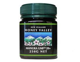 【送料無料】マヌカハニーUMF20+ (250g)【無添加天然蜂蜜(はちみつ)】【UMF値検査証明書写付】