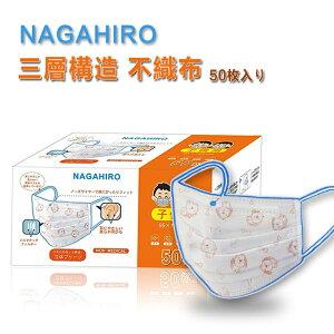 【 在庫あり 】NAGAHIRO マスク子供用 50枚 ウィルス飛沫カット 感染症風邪対策 花粉症対策 防水性もあり 日常生活の抗菌・防臭・消臭も対策ありの3層構造高密度フィルター不織布使い捨て 子