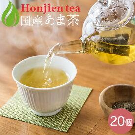 ● 国産 甘茶 あま茶 1g x 20p ( 20g ティーバッグ ) ほんぢ園 < 花祭 ノンカフェイン ダイエット > 送料無料 /セ/