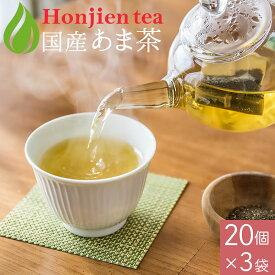 ● 国産 甘茶 あま茶 1g x 20p x 3袋 ( 60g ティーバッグ ) ほんぢ園 < 花祭 ノンカフェイン ダイエット > 送料無料 /セ/