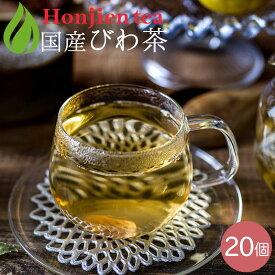 ● 国産 びわ茶 3g x 20p ( 60g ティーバッグ ) ほんぢ園 < びわの葉茶 びわの葉 ノンカフェイン > 送料無料 /セ/