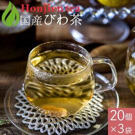 国産 びわ茶 3g x 20p x 3袋( 180g ティーバッグ ) ほんぢ園 < びわの葉茶 びわの葉 ノンカフェイン > 送料無料 /セ/