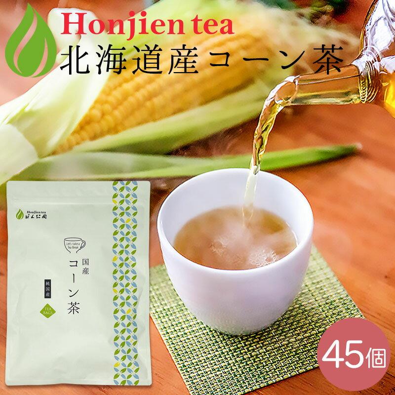 ● 北海道産 コーン茶 4g x 45p( 180g 大容量 ティーバッグ )< コーン茶 国産 とうもろこし茶 ノンカフェイン ママ 妊婦さん 血圧測定 【LC】 > 送料無料 /セ/