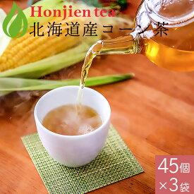 北海道産 コーン茶 4g x 45p x 3袋( 540g 大容量 ティーバッグ ) ほんぢ園 < ペットボトルよりお得! 国産 とうもろこし茶 ノンカフェイン 血圧測定 > 送料無料 /セ/