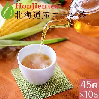 【健康茶】玉米茶 4g×45包×10袋(1800g大容量茶包装)北海道产 <玉米茶 日本产 不含咖啡因 孕妇可安心饮用 血压测定>