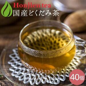 ● 国産 どくだみ茶 3g x 40p( 120g 大容量 ティーバッグ ) ほんぢ園 < どくだみ 送料無料 ドクダミ茶 水出しノンカフェイン 【LC】 > /セ/