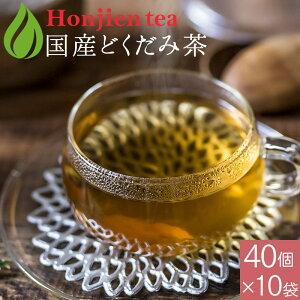国産 どくだみ茶 3g x 40p x 10袋( 1200g 大容量 ティーバッグ ) ほんぢ園 <どくだみ ドクダミ茶 水出し ノンカフェイン > 送料無料 /セ/