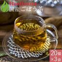 国産 ごぼう茶 1.5g x 20p x 3袋 (ティーバッグ)< ゴボウ茶 ごぼう茶 ダイエット ノンカフェイン >[宅配便配送 送料無料] /セ/