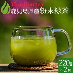 【送料無料日本茶・粉末茶・訳あり】粉末緑茶220g