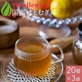 国産 はとむぎ茶 6g x 20p x 3袋 ( 360g ティーバッグ ) ほんぢ園 < はと麦茶 はとむぎ茶 はとむぎ はと麦 ハトムギ ノンカフェイン 【SC】 > 送料無料 /セ/【PT2】