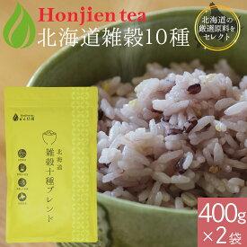 ● 北海道雑穀10種ブレンド 400g×2袋( 800g ) < 国産 雑穀 雑穀米 栄養成分分析付!無添加・遺伝子組み換えなし 送料無料 大麦β-グルカン 食物繊維が豊富 もち麦 ほんぢ園 P20ZA > /セ/