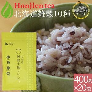 北海道雑穀10種ブレンド 400g×20袋( 8000g ) < 国産 雑穀 雑穀米 栄養成分分析付!無添加・遺伝子組み換えなし 送料無料 大麦β-グルカン 食物繊維が豊富 もち麦 ほんぢ園 P20ZA > /セ/