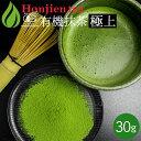 ● 抹茶 粉末 有機抹茶 極上 30g 袋 [ 有機JAS認定 ] ほんぢ園 < 薄茶 有機栽培 オーガニック 無農薬 パウダー 製菓…