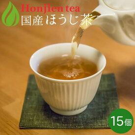 ● ほうじ茶 ティーバッグ(急須用)4g x 15p入 ほんぢ園 < 日本茶 ほうじ茶 > 送料無料 /セ/