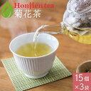 菊花茶 3g x 15p x 3袋 ( 135g ティーバッグ ) ほんぢ園 < 菊茶 ノンカフェイン > 送料無料 /セ/【PT2】