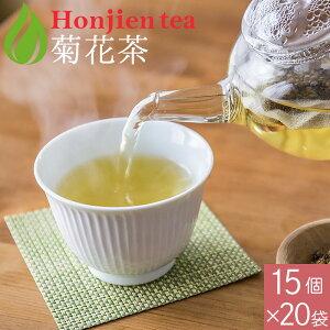 菊花茶 3g x 15p x 20袋 ( 900g ティーバッグ ) ほんぢ園 < P10 菊茶 ノンカフェイン > 送料無料 /セ/
