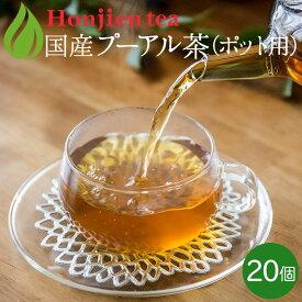 ● プーアル茶 国産 ダイエットプーアール茶 5g x 20p ( 100g ポット用・ティーバッグ大) ほんぢ園 < 低カフェイン 中性脂肪 > 送料無料 /セ/
