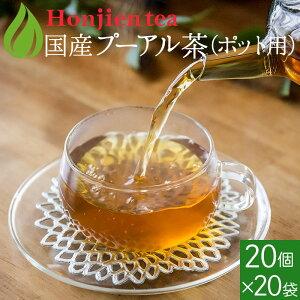 プーアル茶 国産 ダイエットプーアール茶 5g x 20p x 20袋 (2000g ポット用・ティーバッグ大) ほんぢ園 < P10 低カフェイン > 送料無料 /セ/