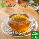 ● プーアル茶 国産 ダイエットプーアール茶 2g x 20p x 3袋 ( 120g カップ用・ティーバッグ) ほんぢ園 < 低カフェ…