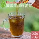 胡麻麦茶 国産 黒胡麻麦茶 5g x 50p×3袋(750g ティーバッグ ) ほんぢ園 < 送料無料 血圧測定 ペットボトルよりお…