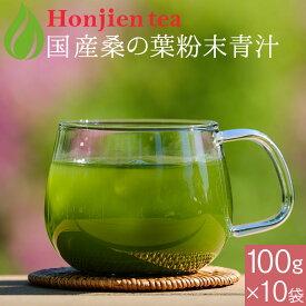 桑の葉茶 国産 桑の葉 粉末青汁 100g x 10袋 ほんぢ園 < ノンカフェイン 血糖値測定 > 送料無料 /セ/