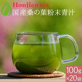 桑の葉茶 国産 桑の葉 粉末青汁 100g x 20袋 ほんぢ園 < ノンカフェイン 血糖値測定 > 送料無料 /セ/【PT10】