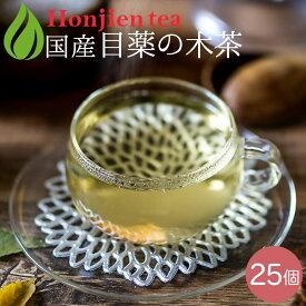 ● 国産 めぐすりの木茶 3g x 25p ( 75g ティーバッグ ) ほんぢ園 < メグスリノキ茶 ノンカフェイン 目薬の木茶 > 送料無料 /セ/