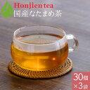 ● 国産 なたまめ茶 3g x 30p x 3袋 ( 270g 大容量 ティーバッグ ) < なた豆茶 なたまめ茶 国産 刀豆茶 ノンカフェイン 【LC】 > ...