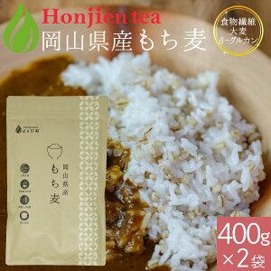 ● 岡山県産もち麦 400g×2袋( 800g ) < 栄養成分分析付!無添加・遺伝子組み換えなし 1000円 ポッキリ 送料無料 大麦β-グルカン 食物繊維が豊富 テレビ SNSで話題 ダイシモチ もちむぎ 雑穀