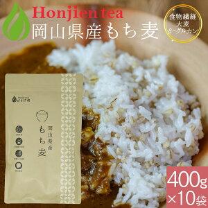 岡山県産もち麦 400g×10袋( 4000g ) < 栄養成分分析付!無添加・遺伝子組み換えなし 送料無料 大麦β-グルカン 食物繊維が豊富 テレビ SNSで話題 ダイシモチ もちむぎ 雑穀 もち麦ごはん ほん